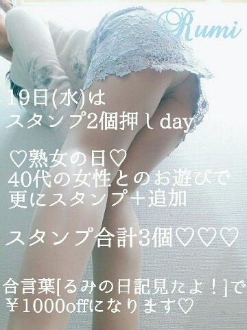 るみ12/19