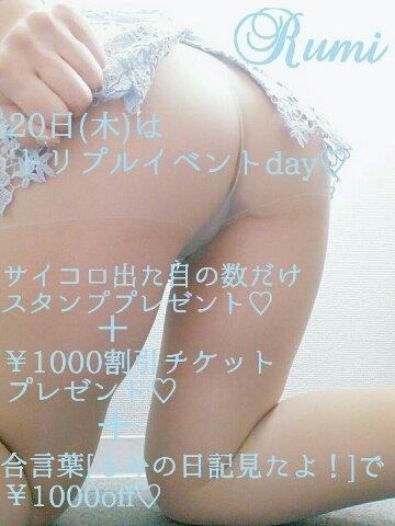 るみ12/20