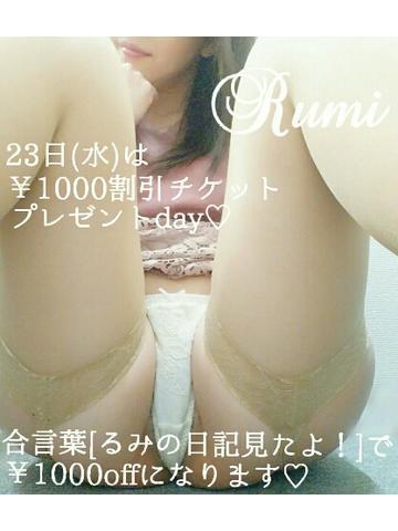 るみ1/23